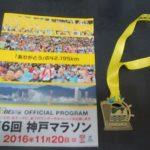 神戸マラソン2018のエントリーは5月14日まで。前回抽選は3.73倍。