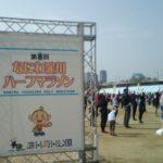 第8回なにわ淀川ハーフマラソン出走記(2018年4月1日)
